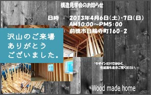 Wood made(ウッドメイド) 構造見学会